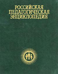 Российская педагогическая энциклопедия. В 2 томах. Том 1. А-М