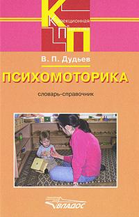 Психомоторика. Словарь-справочник