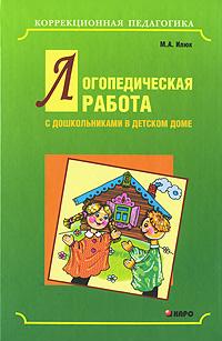 Логопедическая работа с дошкольниками в детском доме