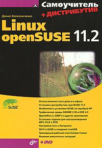Самоучитель Linux openSUSE 11.2 (+ DVD-ROM)