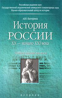 История России. ХХ - начало XXI века