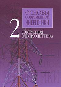Основы современной энергетики. В 2 томах. Том 2. Современная электроэнергетика