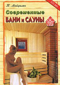 Современные бани и сауны