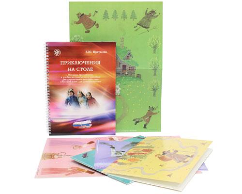 """Приключения на столе. Игровое приложение к учебно-методическому пособию для двуязычного детского сада """"Русский язык для дошкольников"""""""