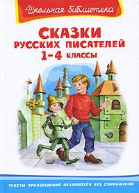 Сказки русских писателей. 1-4 классы