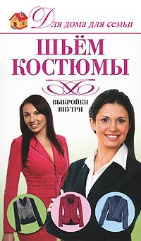 Д. В. Нестерова Шьем костюмы