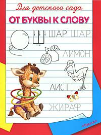 Для детского сада. От буквы к слову