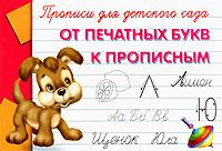 От печатных букв к прописным. Прописи для детского сада