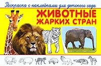 Животные жарких стран. Раскраска с наклейками для детского сада