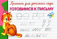 Прописи для детского сада. Готовимся к письму