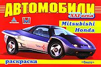 Автомобили XXI века. Mitsubishi, Honda. Раскраска