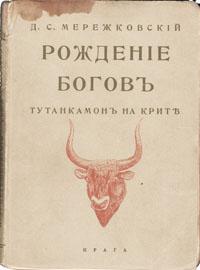 Рождение богов. Тутанхамон на КритеDecor 038Прижизненное издание. Прага, 1925 год. Издательство Пламя. Оригинальная обложка. Сохранность хорошая. «... – Да, от всего спасал талисман, – заговорил он опять, – от огня, от яда, от зверя; от одного не спас… – От чего? – спросила она. Он не ответил, и она поняла: «От тебя». Оба закутаны были в звериные шкуры: он – в рыжую, львиную, с пастью на голове вместо шлема; она – в седую, волчью, со шлемом хоревым. У обоих – охотничьи копья в руках, луки и колчаны за спиною. Трудно было узнать, кто мужчина, кто женщина. Скинув львиную пасть с головы, он поднес руку к шее. – Болит? – спросила она. – Не очень. Что это за рана – царапина! Пастухом, в Халихалбате, хаживал на львов с одной палицей. Раз только ощенившаяся львица задрала; след когтей и сейчас на спине. Ну, да я тогда покрепче был, помоложе...»