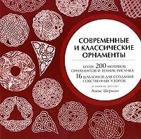 Современные и классические орнаменты ( 978-5-17-065687-5, 978-5-271-26981-3, 978-0-7134-9061-9 )