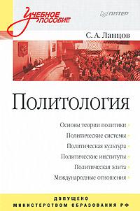 Политология. С. А. Ланцов