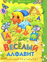 Веселый алфавит