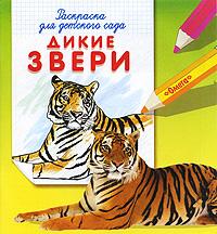 Дикие звери. Раскраска для детского сада