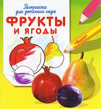 Фрукты и ягоды. Раскраска для детского сада