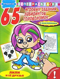 Отгадай-ка. Лили и ее друзья. 65 игровых заданий, лабиринтов, головоломок
