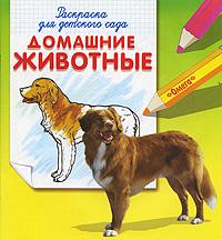 Домашние животные. Раскраска для детского сада
