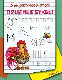 Печатные буквы. Для детского сада12296407Обучение письму - занятие долгое и трудное для ребенка. Сделать его простым, интересным и правильным помогут эти прописи. Упражнения направлены на развитие мелкой моторики руки, внимания и мышления, а также умения писать буквы и цифры. Прописи составлены на основе программы воспитания, обучения и развития детей дошкольного возраста.