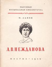 А. В. Нежданова