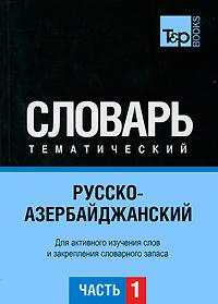 Русско-азербайджанский тематический словарь. Часть 1