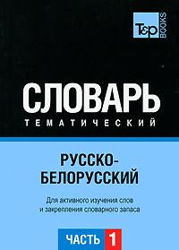 Русско-белорусский тематический словарь. Часть 1