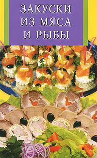 Закуски из мяса и рыбы