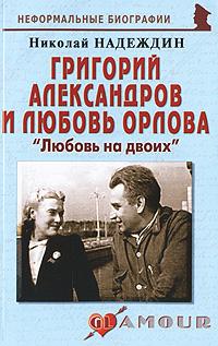 Григорий Александров и Любовь Орлова. «Любовь на двоих»