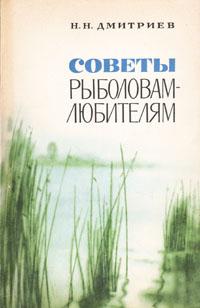 Советы рыболовам-любителям. Н. Н. Дмитриев