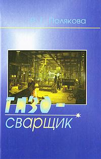 Газосварщик12296407Пособие написано в соответствии со стандартом РФ начального профессионального образования по подготовке газосварщиков всех уровней квалификации. Материал представлен модулями, которые включают предварительный тест, теорию, самостоятельную работу, вопросы для самоконтроля, практические задания, промежуточный и итоговый тесты. Всего четыре модуля: 1 - охрана труда и противопожарные мероприятия; 2 - сварочные материалы, металлургические процессы при газовой сварке; 3 - устройство и обслуживание оборудования; 4 - технология газовой сварки и кислородной резки.