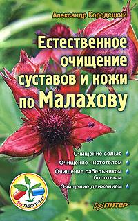 Естественное очищение суставов и кожи по Малахову ( 978-5-4237-0011-9 )