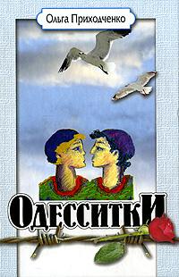 Ольга Приходченко Одесситки