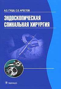 Эндоскопическая спинальная хирургия