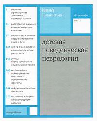 Детская поведенческая неврология. В 2 томах. Том 2