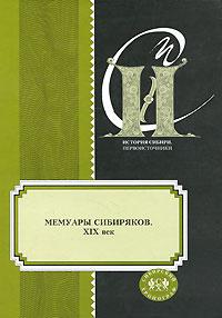 Мемуары сибиряков. XIX век
