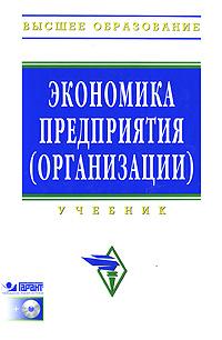 Экономика предприятия (организации) (+ CD-ROM)
