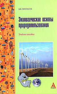 Экологические основы природопользования