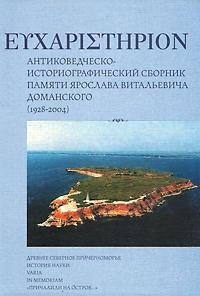 Антиковедческо-историографический сборник памяти Я. В. Доманского