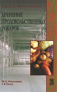 Хранение продовольственных товаров