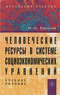 Человеческие ресурсы в системе социоэкономических уравнений