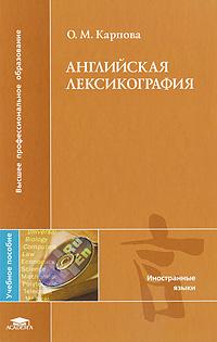 Английская лексикография. О. М. Карпова