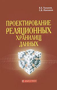 Проектирование реляционных хранилищ данных