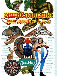 Энциклопедия для детей от А до Я. В 10 томах. Том 4. Дав-Инд