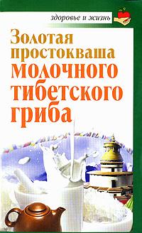 Золотая простокваша молочного тибетского гриба ( 978-5-17-067078-9 )
