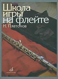 Н. Платонов. Школа игры на флейте