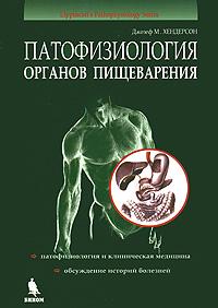 Патофизиология органов пищеварения ( 978-5-9518-0407-5, 0-397-51403-4 )