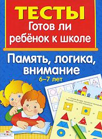 Готов ли ребенок к школе. Память, логика, внимание. 6-7 лет