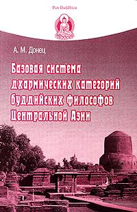 Базовая система дхармических категорий буддийских философов Центральной Азии