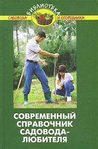 Современный справочник садовода-любителя